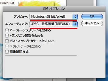 macの保存形式
